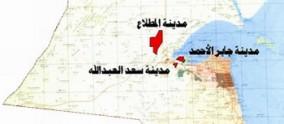 مدينة جابر الاحمد