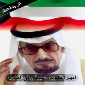 الامير الراحل الشيخ جابر الاحمد الصباح